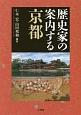 歴史家の案内する京都