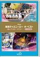 東京ディズニーシー ザ・ベスト -春&アンダー・ザ・シー- <ノーカット版>