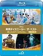 東京ディズニーシー ザ・ベスト -秋&ミスティックリズム- <ノーカット版>