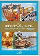 東京ディズニーシー ザ・ベスト -夏&レジェンド・オブ・ミシカ- <ノーカット版>