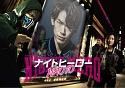 ナイトヒーロー NAOTO Blu-ray BOX