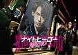 ナイトヒーロー NAOTO DVD BOX