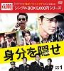 身分を隠せ DVD-BOX1 <シンプルBOX>