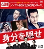 身分を隠せ DVD-BOX2 <シンプルBOX>