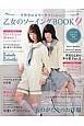乙女のソーイングBOOK 手作りのロリータファッション(9)
