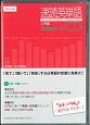 速読英単語 入門編 CD 改訂版第2版対応