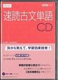 速読古文単語 CD改訂版対応