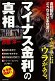 「マイナス金利」の真相 金融緩和でどうなる日本経済!?