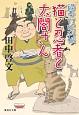 猫と忍者と太閤さん 鍋奉行犯科帳