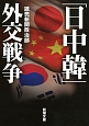 「日中韓」外交戦争