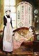 オークブリッジ邸の笑わない貴婦人 後輩メイドと窓下のお嬢様 (2)