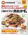 殿堂入りレシピも大公開!クックパッドの大人気おかず108 ご飯がすすむ!肉おかず編 いいとこどりレシピムック(4)
