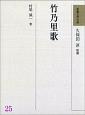 和歌文学大系 竹乃里歌 (25)