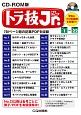 トラ技ジュニア<CD-ROM版> No.1~No.22