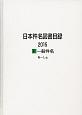 日本件名図書目録 2015 一般件名 (2)