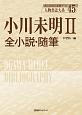 小川未明 全小説・随筆 (2)