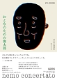 おとなのための俊太郎 CDブック 谷川俊太郎詩集