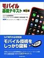 モバイル基礎テキスト<第5版> モバイル技術基礎検定 スマートフォン・モバイル実務