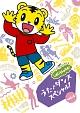 しまじろうのわお!うた・ダンススペシャルVol.4