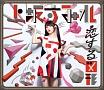 恋する図形(cubic futurismo)(DVD付)