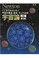 宇宙論<増補第3版> Newton別冊 ここまでわかった!宇宙の構造,歴史,そして未来