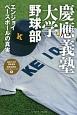 慶應義塾大学野球部 since1888 東京六大学野球連盟結成90周年シリーズ<ハンディ版> エンジョイベースボールの真実