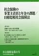 社会保障法 社会保険の事業主責任と年金の課題/日韓比較社会保障法 (31)