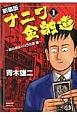 ナニワ金融道<新装版> (1)