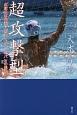 超攻撃型 水球日本代表 ポセイドンジャパンの挑戦