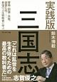 実践版 三国志 曹操・劉備・孫権、諸葛孔明…最強の人生戦略書に学ぶ