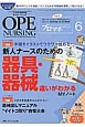 オペナーシング 31-6 手術看護の総合専門誌