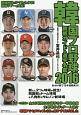 韓国プロ野球 観戦ガイド&選手名鑑 2016