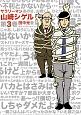 サラリーマン山崎シゲル (3)