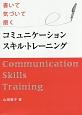 コミュニケーションスキル・トレーニング 書いて気づいて磨く