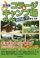 北海道 コテージ&キャンプ場ガイド 2016-2017