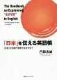 「日本」を伝える英語帳 「お盆」を英語で説明できますか?