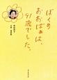 ぼくのおおばぁは、91歳でした。 菅田照子川柳・雑俳集