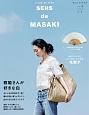 SENS de MASAKI 2016春|夏 センスを磨く暮らしの教科書(4)