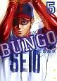 BUNGO-ブンゴ- (5)