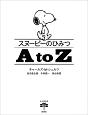 スヌーピーのひみつ A to Z