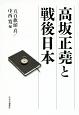 高坂正尭と戦後日本
