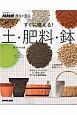 すぐに使える!土・肥料・鉢 NHK趣味の園芸