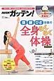 NHKガッテン!「肩」「腰」「ひざ」改善の全身らくらく体操 DVD付き