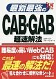 最新最強のCAB・GAB 超速解法 2018