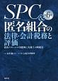 SPC&匿名組合の法律・会計税務と評価<第6版> 投資スキームの実際例と実務上の問題点