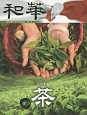 和華 特集:茶 留学生創刊日中文化交流誌(10)