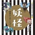 妖怪 日本文化キャラクター図鑑 異界からのことづて!