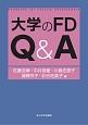 大学のFD Q&A 高等教育シリーズ