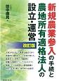新規農業参入の手続と農地所有適格法人の設立・運営<改訂版>