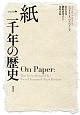 紙 二千年の歴史